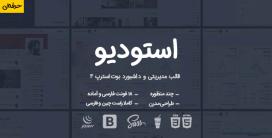 قالب Studio | قالب HTML مدیریتی استودیو