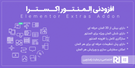 افزونه المنتور اکسترا، افزودنی حرفه ای صفحه ساز Elementor Extras نسخه ۲.۲.۳۷