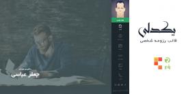 قالب یکدلی | قالب HTML رزومه شخصی