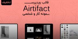 قالب Airtifact | قالب شخصی و نمونه کار وردپرس