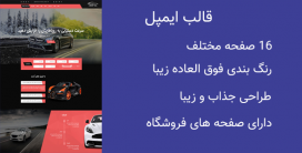 قالب HTML معاملات خودرو و اتومبیل Impel