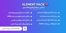 افزونه Element Pack | حرفه ای ترین افزودنی برای المنتور