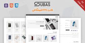 قالب Subas | قالب HTML فروشگاهی سوباس