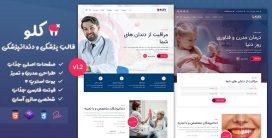 قالب Klev، قالب HTML سایت پزشکی و کلینیک دندانپزشکی کلو