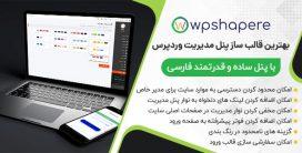 قالب WPShapere | پوسته تم ساز پنل مدیریت وردپرس (ادمین)