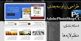 قالب PSD شرکتی سه بعدی- کاملا فارسی