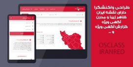 اسکریپت ایران قرمز | اسکریپت نیازمندی ایران قرمز