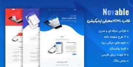 قالب Novable | قالب HTML معرفی اپلیکیشن نوویبل