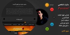 پوسته سایت شخصی Passion | قالب HTML شخصی