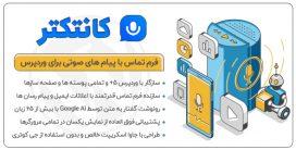 افزونه Contacter، افزونه ارسال پیام صوتی در وردپرس