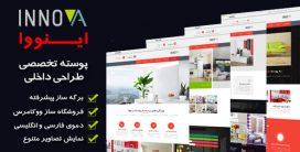 پوسته وردپرس تخصصی طراحی داخلی و فروشگاهی innova – اینووا