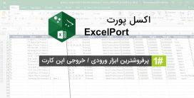 افزونه ExelPort | افزونه اکسل پورت – اپن کارت