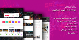 قالب Lister | پوسته ثبت آگهی و دایرکتوری HTML