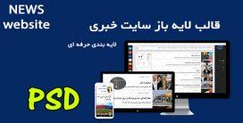 قالب لایه باز سایت خبری PSD