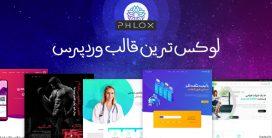 قالب وردپرس چند منظوره فلوکس | Phlox Pro