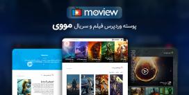 قالب Moview | قالب وردپرس اشتراک فیلم و انیمیشن