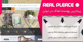 پوسته وردپرس فروش املاک Real Places – نسخه ۱.۸.۰
