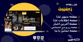 قالب Zaferon | قالب HTML معرفی رستوران و غذا زعفرون