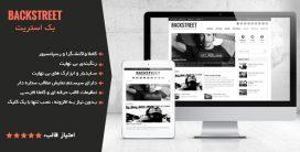 قالب وبلاگ و مجله خبری بک استریت