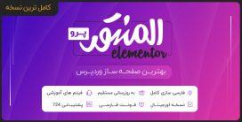 افزونه Elementor Pro فارسی   پیشرفته ترین صفحه ساز وردپرس