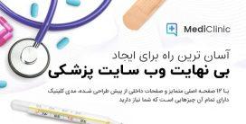 قالب MediClinic | پوسته وردپرس چند منظوره پزشکی
