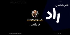 قالب راد | قالب HTML شخصی و نمونه کار | Riyad