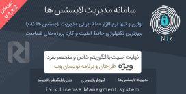 اسکریپت مدیریت لایسنس آی نیک، اسکریپت کاملا ایرانی iNik