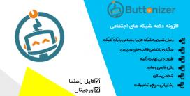 افزونه buttonizer، پلاگین دکمه شبکه های اجتماعی شناور
