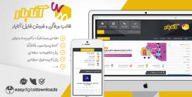 قالب Atayar | قالب فروش فایل و دانلود آتایار