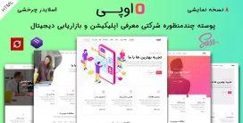قالب Opipi | قالب HTML شرکتی معرفی اپلیکیشن و بازاریابی دیجیتال