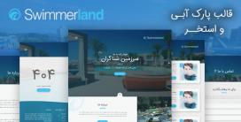 قالب HTML پارک آبی و استخر SwimmerLand
