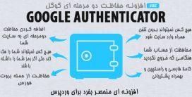 افزونه وردپرس محافظت دو مرحله ای گوگل | ۵sec Google Authenticator