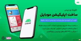 ساخت اپلیکیشن موبایل با افزونه Webapp Generator