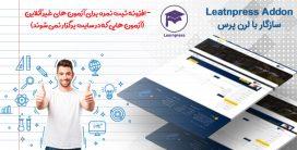 افزودنی افزونه وردپرس Learnpress | ثبت نمره برای امتحان