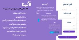 لاگینا | قالب HTML مجموعه فرم های مدرن | roform
