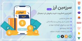 اسکریپت صرافی ارز دیجیتال سرزمین ارز، خرید و فروش اتوماتیک ارز دیجیتال
