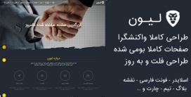 قالب HTML خلاقانه و تک صفحه شرکتی | لیون