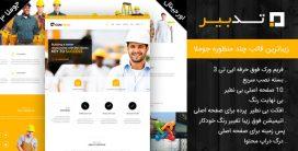 قالب جوملا تدبیر | قالب ساخت و ساز و تجاری | اورجینال
