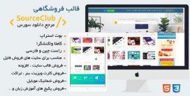 قالب html فروشگاهی Sourceclub