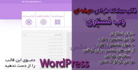 قالب « سامانه طراحی » Webmastery