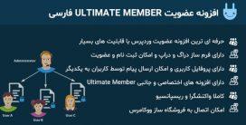 افزونه وردپرس عضویت وردپرس Ultimate Member + افزونه های جانبی