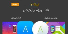 قالب ویژه اپلیکیشن موبایل اپیکا ۲ – Appica 2