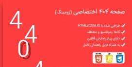صفحه ۴۰۴ اختصاصی html زومینگ   قالب Zooming