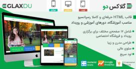 قالب Glaxdu، قالب HTML آموزشی و آموزش آنلاین گلکس دو