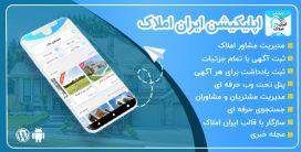 افزونه اپلیکیشن ایران املاک، اپلیکیشن IranAmlak
