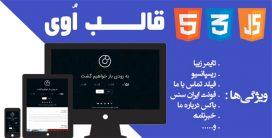 """قالب html صفحه در دست ساخت """"اوی"""""""