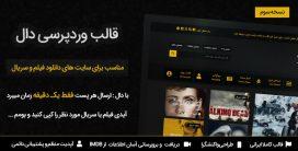 قالب دال قالب وردپرس ایرانی دانلود فیلم و سریال | قالب فیلم دال