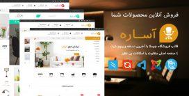 قالب جوملا فروشگاه آساره | sofaSy | فروش آنلاین محصولات شما