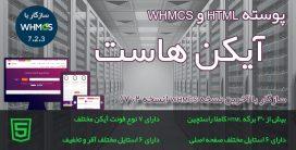 قالب آیکن هاست | HTML | WHMCS| iconhost