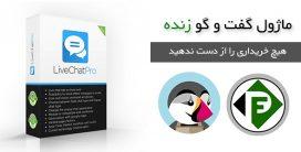 ماژول Live Chat Pro کاملا فارسی و اورجینال | ماژول گفت و گو زنده پرستاشاپ